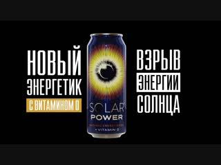 Solar power-новый энергетик с витамином D