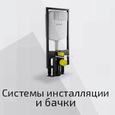 sansmail.ru/catalog/sistemi-installyacii-i-bachki