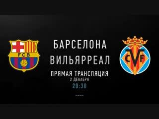 Ла Лига. 14 тур. Барселона - Вильярреал