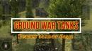 Ground War Tanks Sturmtiger захват базы