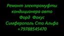 Не включается кондиционер автомобиля - ремонт электро-муфты Симферополь Сто Альфа