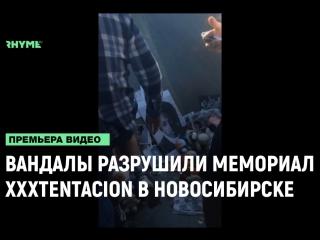 ВАНДАЛЫ разрушили мемориал XXXTENTACION в НОВОСИБИРСКЕ Рифмы и Панчи