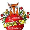 Saulestība. Видео о Латвии и латышском языке.