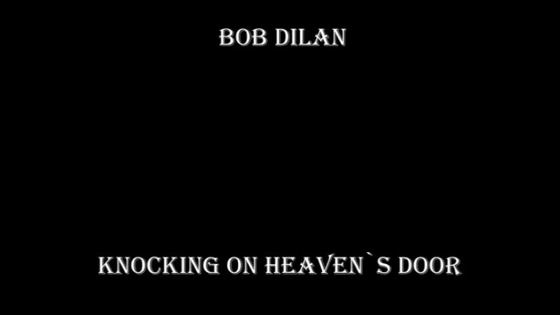 Bob Dilan Knocking on heaven`s door исполнение Натальи Буряковой