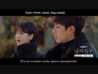 Mania Eric Nam - The Night (Бойфренд / Encounter OST)