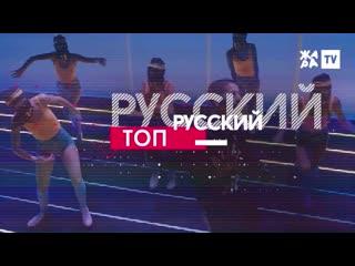 РУССКИЙ ТОП // 54 неделя
