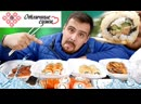 Доставка Отличные суши Долгожданный обзор Москва ликует