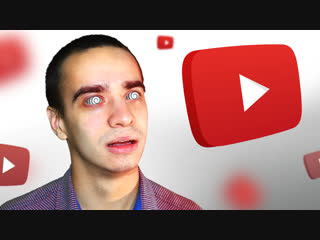 Зависим от youtube
