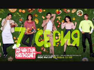 [zoloto] дэ чан гым наблюдает / dae jang geum is watching 7/16