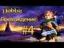 прохождение The Hobbit на русском ПК версия ч 4