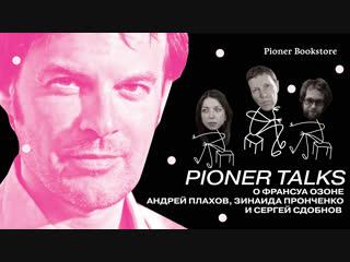 Pioner Talks: Андрей Плахов о Франсуа Озоне