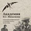 Академия Н.С. Михалкова