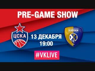 CSKAbasket Pre-game Show (ЦСКА vs. Химки)