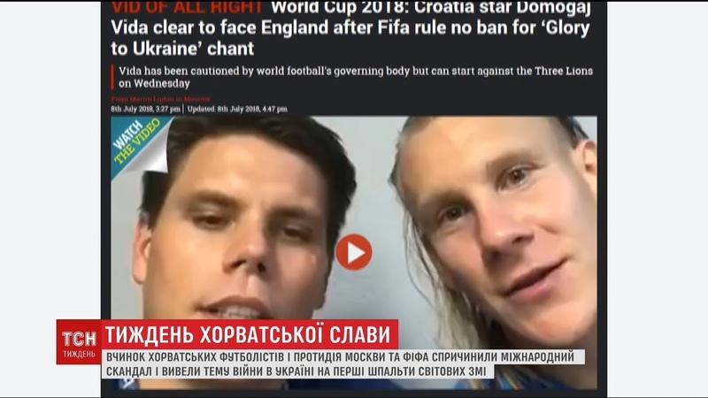 Слава Україні. Відео хорватських футболістів та протидія ФІФА спричинили міжнародний скандал