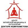 Центр доктора Ишмухаметова Уфа