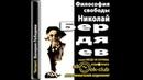 Бердяев Н_Философия свободы_Лебедева В,аудиокнига,философия,2013,3-7