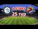 FIFA 19   Profi Club   4Stars   103 сезон   1 Д   Dynamo - Phoenix   25 тур