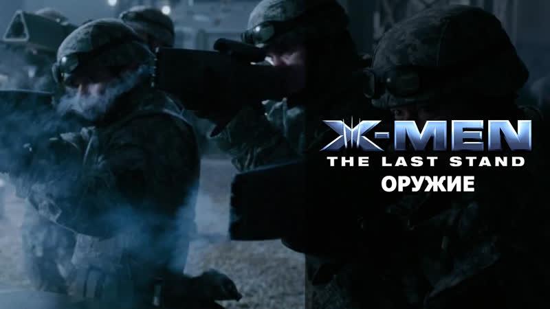 Люди Икс: Последняя Битва - Оружие [Русские Субтитры]