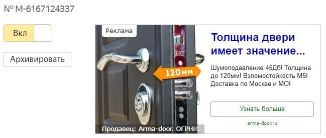 Как мы снизили цену лида в 4 раза, благодаря связке «Квиз + РСЯ» в нише входных дверей, изображение №6