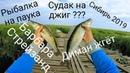 Рыбалка 2019 ЁКЛМН Рыбалка на паук Рыбалка на судака Рыбалка на подъемник Приколы на рыбалке