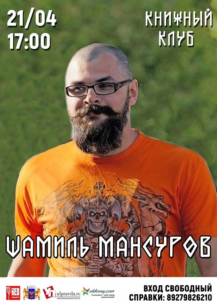 Афиша Ульяновск Шамиль Мансуров / 21.04 / Книжный клуб