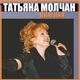 Татьяна Молчан - Новогодний хоровод