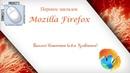 Перенос закладок, паролей и дополнений в браузере Mozilla Firefox