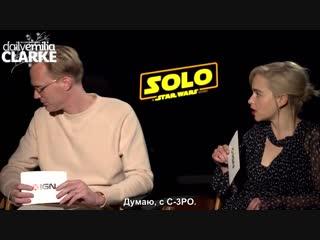 Русские субтитры / Эмилия берет интервью у Пола Беттани в рамках промоушена фильма «Хан Соло: Звездные войны. Истории»