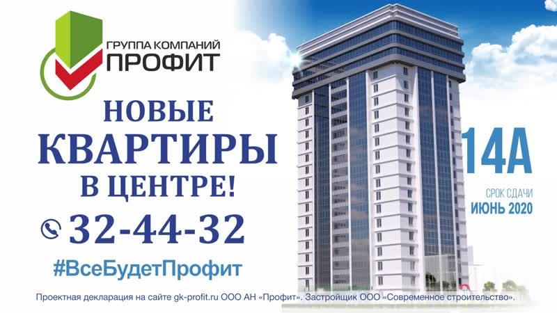 Компания профит набережные челны официальный сайт сайты транспортных компаний челябинска