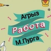 Работа_Подработка  Агрыз М.Пурга