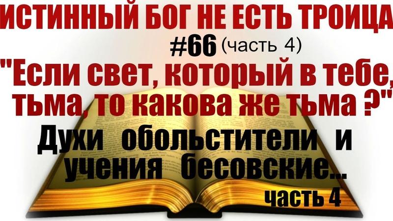 66 Если свет который в тебе тьма то какова же тьма Духи обольстители и учения бесовские часть4