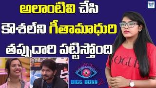 Bigg Boss 2 Kaushal Fan Harini Interview   Nani Telugu Bigg Boss Season 2 Kaushal Army   Myra Media