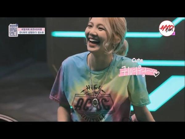 [ENG SUB] 180817 JTBC4 Secret Unnie (비밀언니) Ep 16 - Hyoyeon Hayoung Full cut