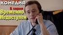 КОМЕДИЯ ВЗОРВАЛА ИНТЕРНЕТ Временно Недоступен 6 серия Русские комедии фильмы HD
