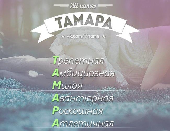 картинки с именем тамара тома композиционного центра