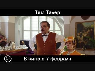 """Трейлер """"Тим Талер или проданый смех"""". В кино с 7 февраля."""