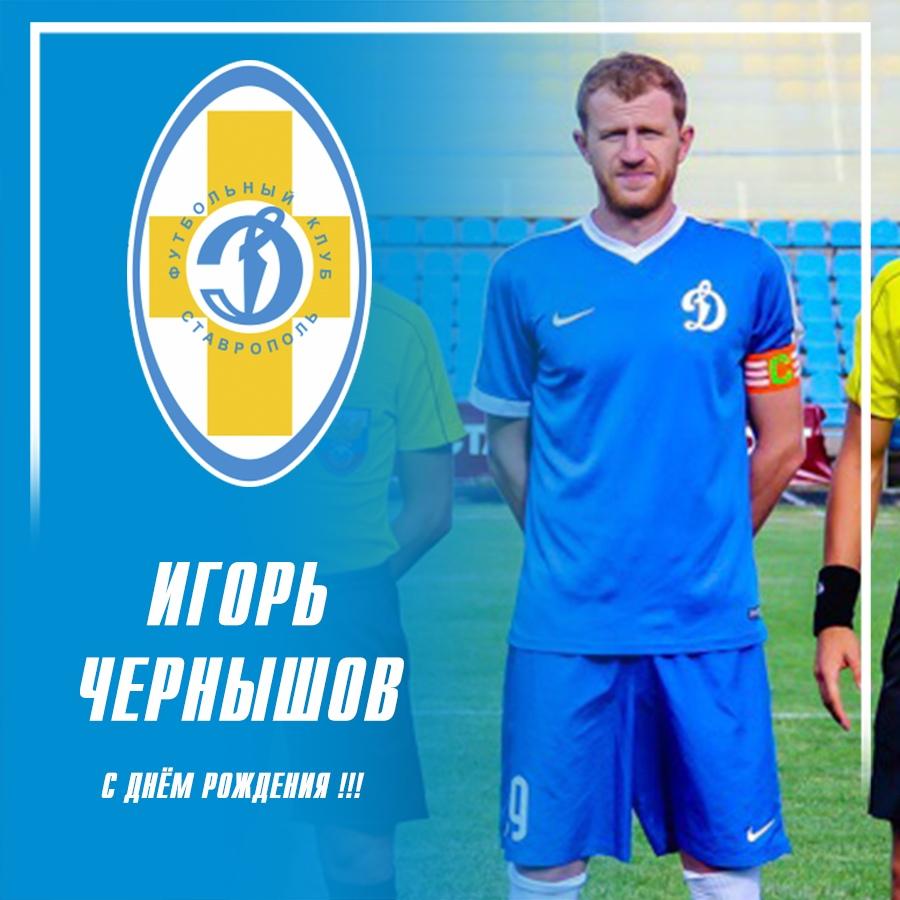 С Днем рождения, Игорь Чернышов!