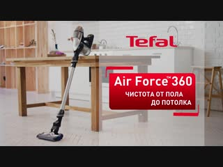 Беспроводной пылесос air force 360 от tefal для чистоты во всем доме
