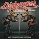 Distemper - Самое лучшее время