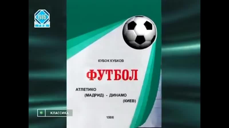 Динамо К Атлетико Мадрид 3 0 Финал Кубка Кубков-86