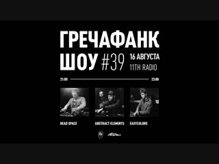 Eastcolors, abstract elements, head space гречафанк шоу №39  / 11th radio