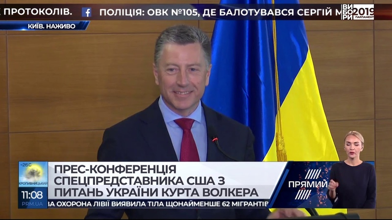Прес конференція спецпредставника США з питань України Курта Волкера