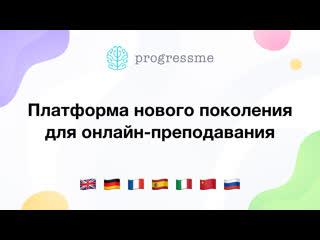 ProgressMe  Платформа нового поколения для онлайн преподавания. (Обзор основных функций)