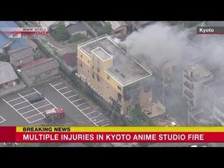 Incendio en el Studio Kyoto Animation
