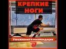 Укрепление ног Тренировка ног DUNKER DK Дмитрий Картишко