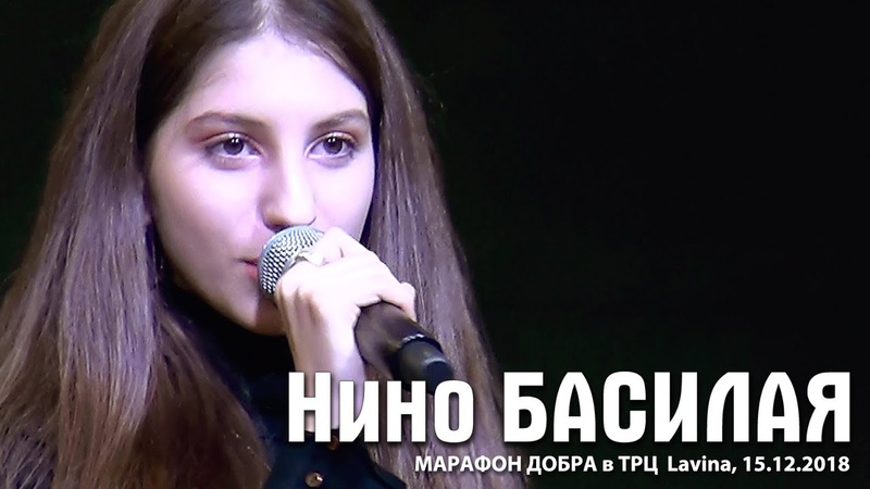 Нино Басилая Мудрые деревья Марафон Добра в ТРЦ Lavina Mall Киев 15 12 2018