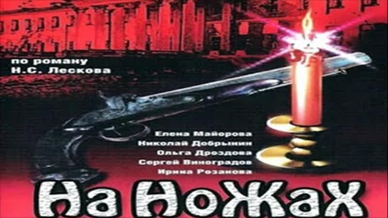 Сериал На ножах 1998 Елена Майорова
