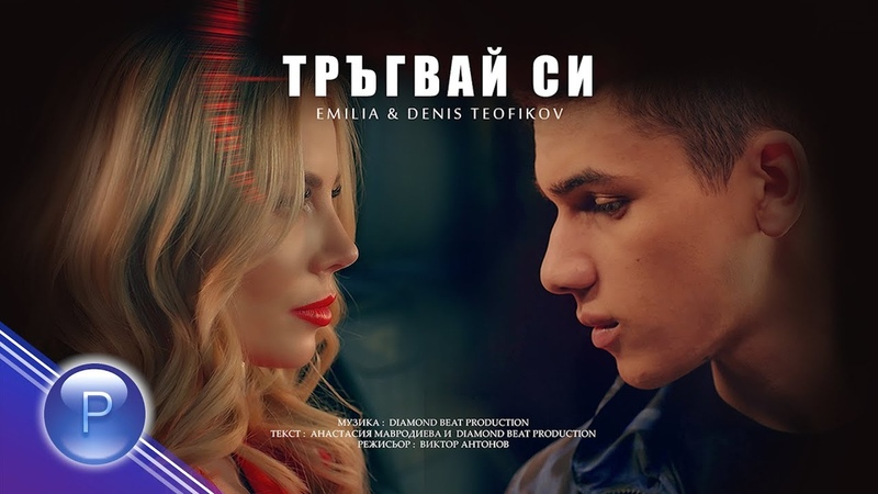 EMILIA DENIS TEOFIKOV - TRAGVAY SI / Емилия и Денис Теофиков - Тръгвай си, 2019