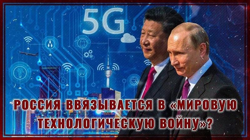 Россия ввязывается в «мировую технологическую войну»