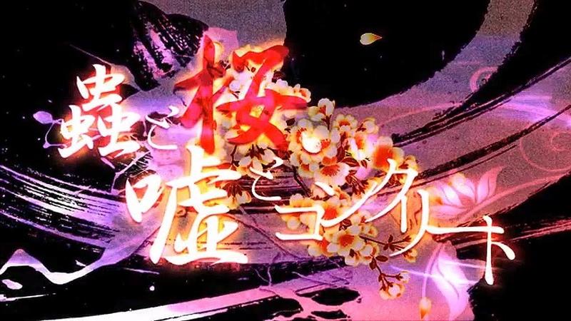 【official】蟲と桜、嘘とコンクリート/otetsu feat.神威がくぽ